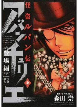 怪盗ルパン伝アバンチュリエ(HCヒーローズC) 2巻セット