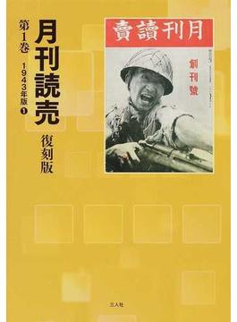 月刊読売 1・2巻 2巻セット