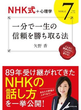 【NHK式+心理学】 一分で一生の信頼を勝ち取る法
