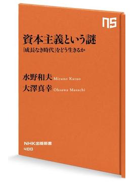 資本主義という謎 「成長なき時代」をどう生きるか(NHK出版新書)