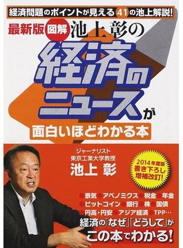 図解池上彰の経済のニュースが面白いほどわかる本 経済問題のポイントが見える41の池上解説! 最新版(中経の文庫)