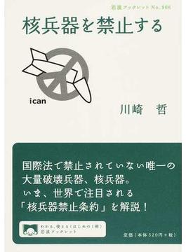 核兵器を禁止する(岩波ブックレット)