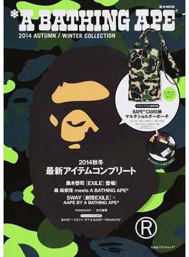 A BATHING APE 2014AUTUMN/WINTER COLLECTION(宝島社ブランドムック)