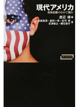 現代アメリカ 日米比較のなかで読む