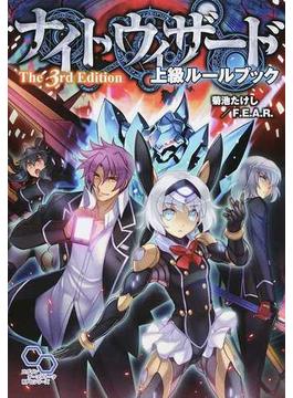 ナイトウィザードThe 3rd Edition上級ルールブック(ログインテーブルトークRPGシリーズ)