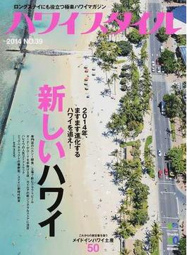 ハワイスタイル ロングステイにも役立つ極楽ハワイマガジン NO.39(2014) ますます進化するハワイを追え!新しいハワイ(エイムック)