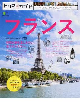トリコガイドフランス 特別な旅を楽しみたい、全ての人たちへ。(エイムック)