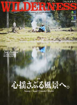 WILDERNESS WHOLE EARTH OUTDOOR MAGAZINE No.3(2014) 特集心揺さぶる風景へ。(エイムック)