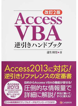 Access VBA逆引きハンドブック 改訂2版