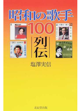 昭和の歌手100列伝 part1