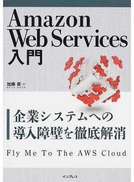 Amazon Web Services入門 企業システムへの導入障壁を徹底解消