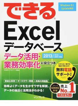 (無料電話サポート付) できる Excel データベース データ活用・業務効率化に役立つ本 2013/2010/2007対応 データ活用・業務効率化に役立つ本