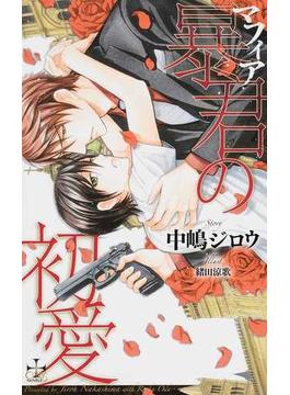 暴君の初愛(Cross novels)