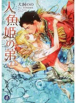 人魚姫の弟(フルール文庫ブルーライン)