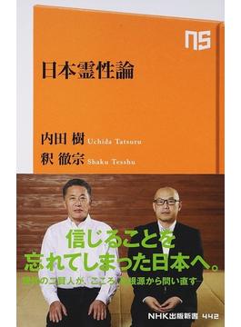 日本霊性論(生活人新書)