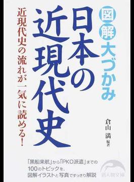 図解大づかみ日本の近現代史 近現代史の流れが一気に読める!(新人物文庫)