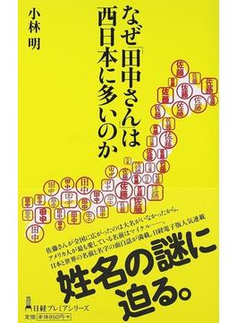 なぜ「田中さん」は西日本に多いのか(日経プレミアシリーズ)