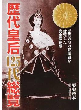 歴代皇后125代総覧 歴代天皇の配偶者を総覧した完全保存版(新人物文庫)