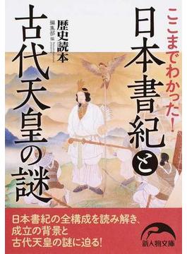 ここまでわかった!日本書紀と古代天皇の謎(新人物文庫)