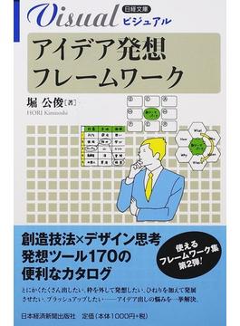 ビジュアルアイデア発想フレームワーク(日経文庫)