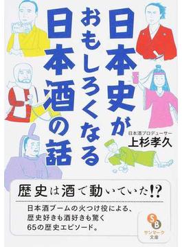 日本史がおもしろくなる日本酒の話(サンマーク文庫)