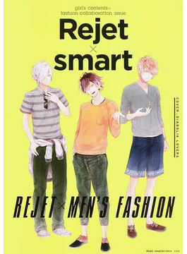 Rejet×smart girl's contents×fashion collaboration issue REJET×MEN'S FASHION vol.01