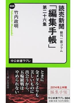 読売新聞朝刊一面コラム「編集手帳」 第26集(中公新書ラクレ)