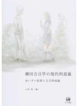 柳田方言学の現代的意義 あいさつ表現と方言形成論