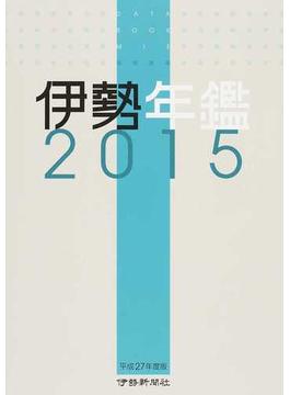 伊勢年鑑 2015