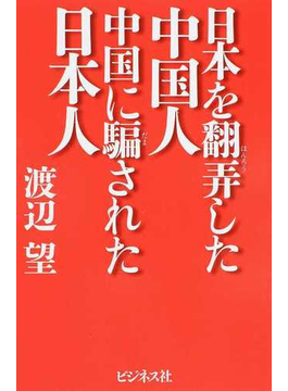 日本を翻弄した中国人中国に騙された日本人