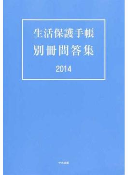 生活保護手帳別冊問答集 2014
