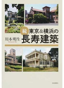 東京&横浜の長寿建築 続