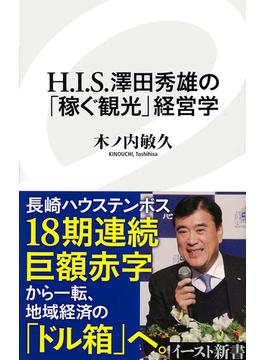 H.I.S.澤田秀雄の「稼ぐ観光」経営学(イースト新書)