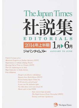 ジャパンタイムズ社説集 2014年上半期 1月▷6月