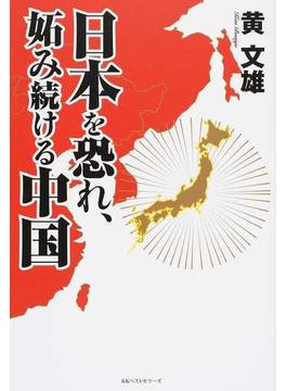 日本を恐れ、妬み続ける中国