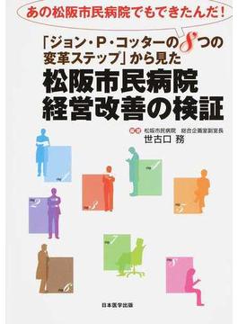 「ジョン・P・コッターの8つの変革ステップ」から見た松阪市民病院経営改善の検証 あの松阪市民病院でもできたんだ!