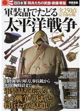 軍装品でたどる太平洋戦争 完全保存版(別冊宝島)