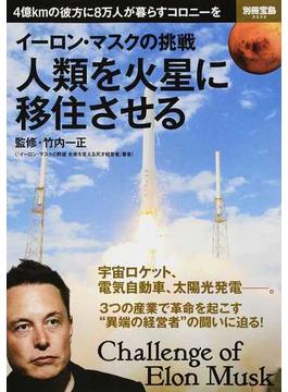 イーロン・マスクの挑戦 人類を火星に移住させる(別冊宝島)
