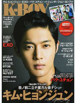 K−BOY Paradise Vol.14 キム・ヒョンジュン EXO パク・ユチョン イ・ジュンギ ジョン・ヨンファ