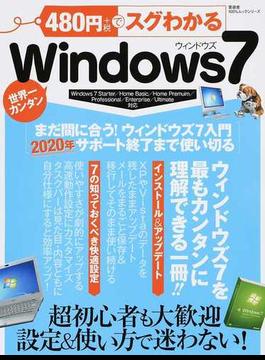 480円でスグわかるWindows7 超初心者も大歓迎設定&使い方で迷わない! 世界一カンタン