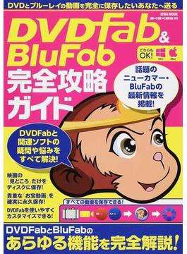 DVDFab & BluFab完全攻略ガイド DVDFabと関連ソフトの疑問や悩みをすべて解決!(EIWA MOOK)