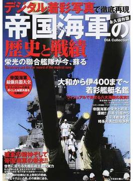 帝国海軍の歴史と戦績 デジタル着彩写真で徹底再現 永久保存版