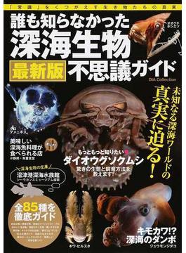誰も知らなかった深海生物不思議ガイド 「常識」をくつがえす生き物たちの真実 最新版