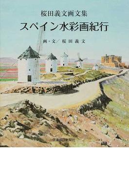 スペイン水彩画紀行 桜田義文画文集