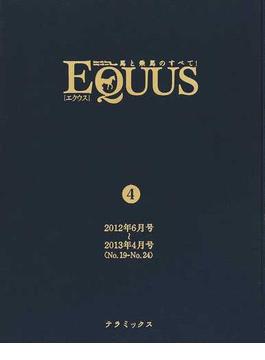 EQUUS 馬と乗馬のすべて! 乗馬誌 4 2012年6月号〜2013年4月号(No.19−No.24)