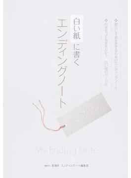 白い紙に書くエンディングノート