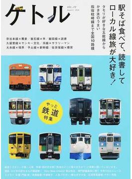 ケトル VOL.20(2014August) 特集:駅そば食べて、読書してローカル線旅が大好き!
