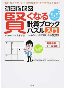 宮本哲也の賢くなる計算ブロックパズル入門 1ケタのたし算で解ける全100問
