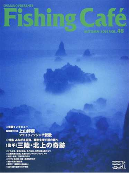 Fishing Café VOL.48(2014AUTUMN)