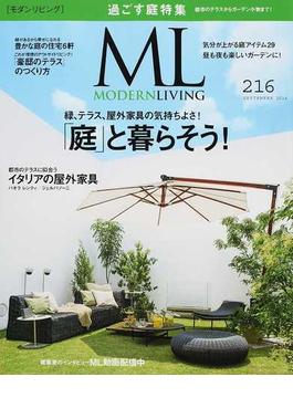 モダンリビング 216(2014SEPTEMBER) 「庭」と暮らそう!